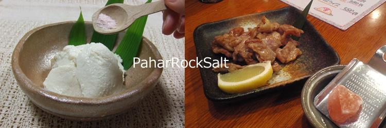 豆腐にパハール岩塩。焼鳥にパハール岩塩。